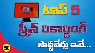 Top 5 Screen Recording Softwares   In Telugu By Sai Krishna