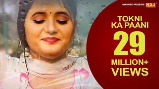 Tokni Ka Paani #टोकनी का पानी #Latest Haryanvi Song #Dj Dance Song 2016 #Anjali Raghav #NDJ Music