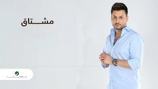 Walid Al Jilani … Meshtag | وليد الجيلاني … مشـتاق