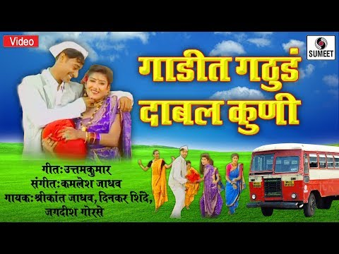 Xxx Mp4 Gadit Gathuda Dabal Kuni Marathi Lokgeet Video Song Sumeet Music 3gp Sex