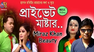 Privete Master । Beauty | Miraz Khan । Bangla New Folk Song