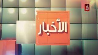 نشرة اخبار مساء الامارات 18-06-2017 - قناة الظفرة