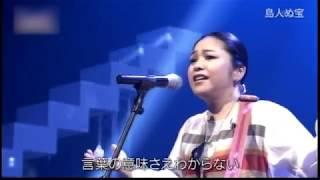 島人ぬ宝 夏川りみ Rimi Natsukawa