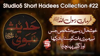 Studio5 Short Hadees Collection #22 - Itikaf ki fazilat - Hadees e Nabvi  (SAWW)