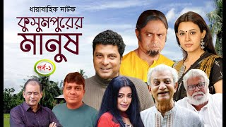 New bangla comedy natok I Kusumpur manus part 1