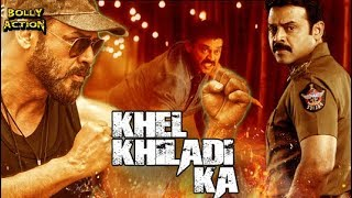 Khel Khiladi Ka Full Movie | Hindi Dubbed Movies Full Movie | Venkatesh Movies | Nagma