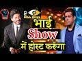 Download Video Download Shahrukh Khan भाई(Salman) तेरा Show में होस्ट करूँगा, Bigg boss 11 Episodes 3GP MP4 FLV