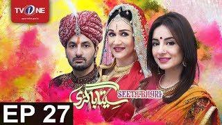 Seeta bagri | Serial | Ep#27 | 18th May 2017 | Full HD | TV One Drama