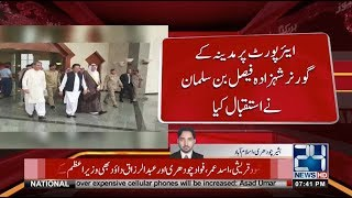 Prime Minister Imran Khan Arrives in Saudi Arabia on First Official Visit | 24 News HD