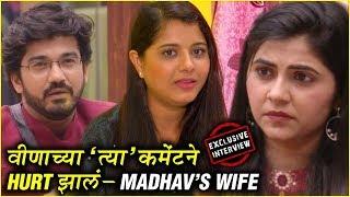 """वीणाच्या 'त्या' कंमेंटने Hurt झालं"" | Maadhav's Wife Angry On Veena |Exclusive |Bigg Boss Marathi 2"