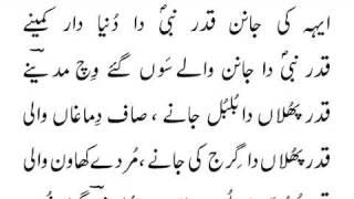 saiful maluk: muhammad alam lohar  2 سیف الملوک: محمدعالم لوہار
