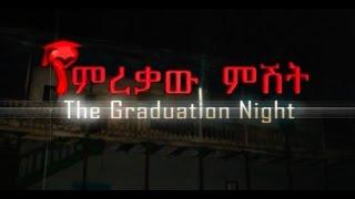 YeMirekaw Mishet - የምረቃ ምሽት - 2017 ETHIOPIAN MOVIES ❤