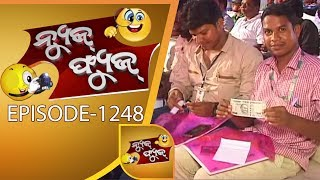 News Fuse 24 July 2017 | Odia Comedy Show | Oriya Entertainment