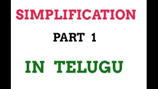 Simplification tricks part1 in telugu || bank exams || ssc chsl || sbi po & clerk