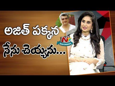 Heroine Shamili Speaks About Her Relationship With Ajith Kumar | NTV Entertainment