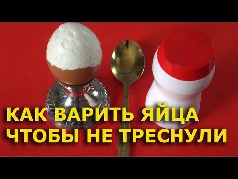 Как сварить яйцо что бы не лопнули