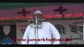 16 Jumar Khutba by প্রফেসর ড আসাদুল্লাহ আল গালিব