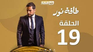 Episode 19 - Taqet Nour Series  | الحلقة التاسعة عشر -  مسلسل طاقة نور
