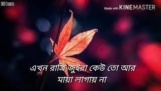 Ekta shomoy tore ami shobi babitam  | whatsapp status number 1 | oporadi song ...by hojai live zst
