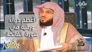 أعظم دواء ورقية في سورة الفاتحة لفضيلة الشيخ عائض بن عبدالله القرني