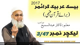 Basic Arabic Grammar - Lecture - 03 By Dr. Abdussamie   2017  