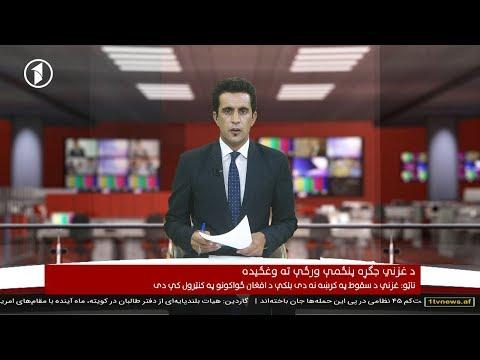 Xxx Mp4 Afghanistan Pashto News 14 08 2018 د افغانستان خبرونه 3gp Sex