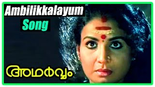 Adharvam Malayalam movie songs | Ambilikkalayum song | Charuhasan recollects past | Jayabharathi