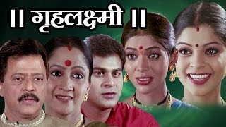 Gruhalaxmi Marathi Full Movie | Ramesh Bhatkar, Alka Kubal