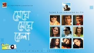 Meghe Meghe Bela | ft Bappa | Shafin Ahmed | Fahmida Nabi | Bangla Mixed Full Album | Audio Jukebox