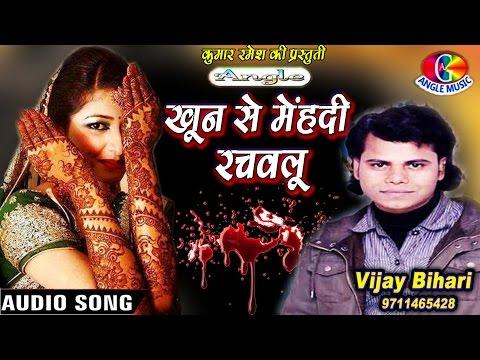 Xxx Mp4 2017 Kaa Sad Song खून से मेहँदी रचवलू Khoon Se Mehndi Rachawlu Vijay Bihari 3gp Sex