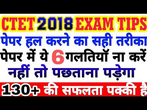 CTET 2018,9 दिसंबर exam tips and tricks, परीक्षा में 6 गलती ना करें परीक्षा मे