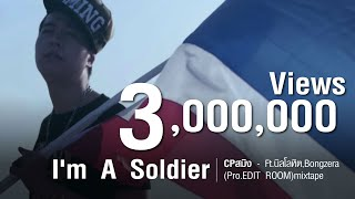 CP สมิง - I'm A Soldier[Ft.Snoopking,Bongzera,Aric]Official Music Video Mixtape+เนื้อเพลง