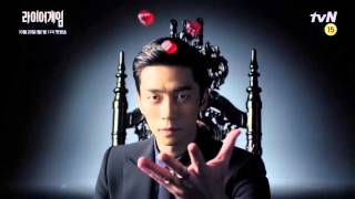 Liar Game (2014) Main Teaser - Drama Korea TV Series