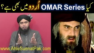 Kia OMAR Series with URDU Subtitle bhi hai ? (From Engineer Muhammad Ali Mirza & his Dedicated Team)
