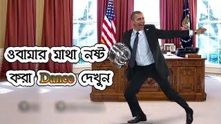Bangla Funny Dance Video 2017 - part 2 | Funny Dance | Funny Song | Funny Hindi Song