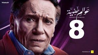Awalem Khafeya Series - Ep 08 | عادل إمام - HD مسلسل عوالم خفية - الحلقة 8 الثامنة