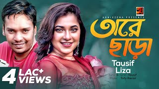 New Bangla Song 2018 | Tare Chara | by Tausif & Liza | Lyrical Video | ☢☢ EXCLUSIVE ☢