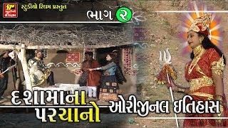 Dashamaa Na Parcha - દશામાંનો પરચાનો ઇતિહાસ   Part 2   Dashama Varta   RDC Gujarati