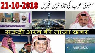 Saudi Arabia Latest News Today Urdu Hindi | 21-10-2018 | Saudi King Salman | Muhammad bin Slaman
