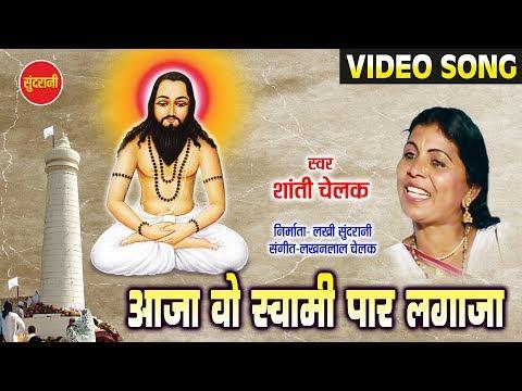 Xxx Mp4 Aaja Aaja Swami Satnam Pukar Chhattisgarhi Satnaam Panthi Song 3gp Sex