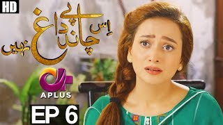Is Chand Pay Dagh Nahin - Episode 6 | A Plus ᴴᴰ Drama | Firdous Jamal, Saba Faisal, Zarnish Khan
