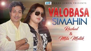 Valobasha Simahin | Rashed & Mita Mollik | Emdad Sumon | Rahul | Bangla  New Music Video 2017