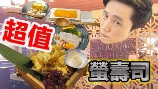 【識食之人】試食瑩壽司