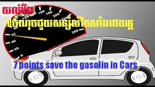 7 points help save the gasoline in cars,7 ways for save the ECo in Cars,