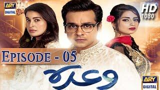 Waada Ep 05 - 7th December 2016 - ARY Digital Drama