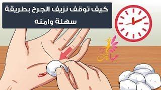 كيف توقف نزيف الجرح بطريقة سهلة وامنه