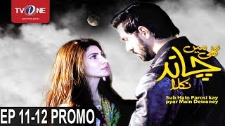 Gali Mein Chand Nikla | Episode# 11-12 Promo  | Soap | Full HD | TV One