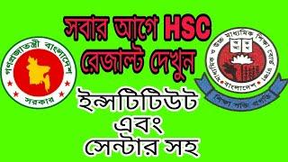সবার আগে HSC রেজাল্ট দেখুন ইন্সটিটিউট ও সেন্টার সহ All exam HSC SSC JSC results app। mktechnicalguru