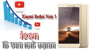 How to Decrease Xiaomi Redmi Note 3 Icon (বাংলা)