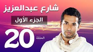 مسلسل شارع عبد العزيز الجزء الاول الحلقة  | 20 | Share3 Abdel Aziz Series Eps